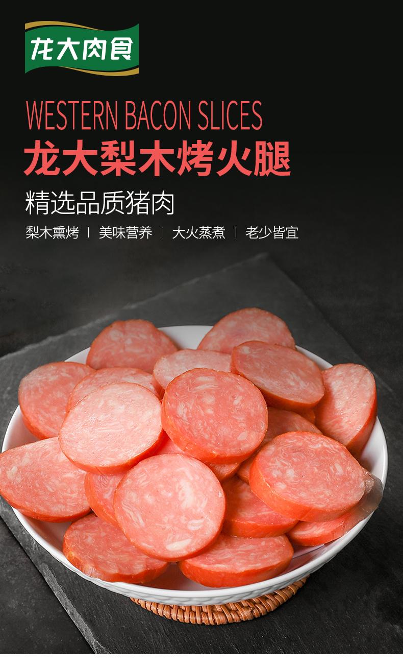 龙大肉食 即食肉肠香肠 图1