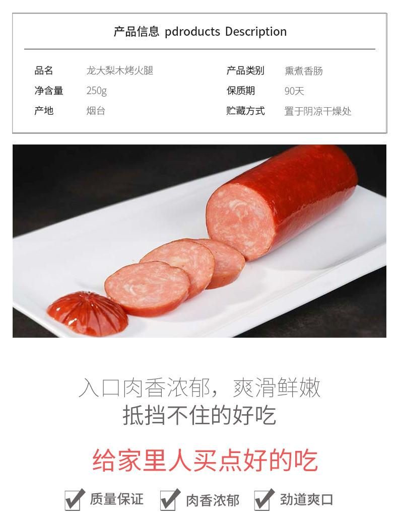 龙大肉食 即食肉肠香肠 图2