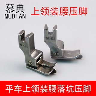 Flat car upper collar waist presser foot all-steel NL-31S NR-31S ribbed waist upper waist tangent line presser foot
