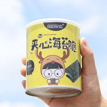 【赶海时光】芝麻夹心海苔脆40g罐装