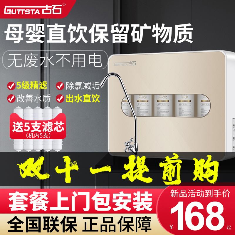 GUTTSTA古石净水器超滤直饮一体机家用自来水滤芯净水机五级厨房