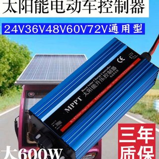 Electric car three-wheeled battery car solar boost charging controller 48V60V