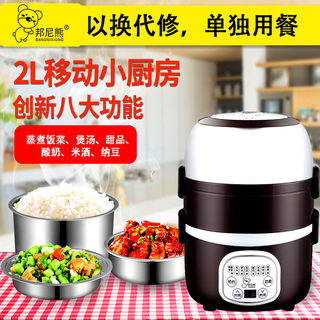 Bonny Bear electric lunch box with stainless steel inner portable mini thermal insulation can be plugged in and tropical rice products can be delivered free of charge
