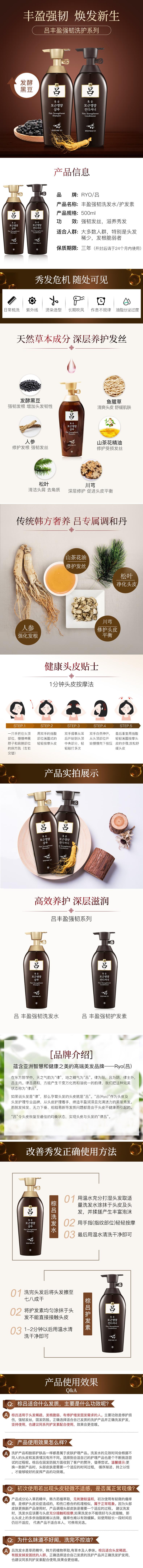 韩国原装进口 爱茉莉旗下 红/绿/棕吕 洗发水500ml*2瓶+护发素500ml 图4
