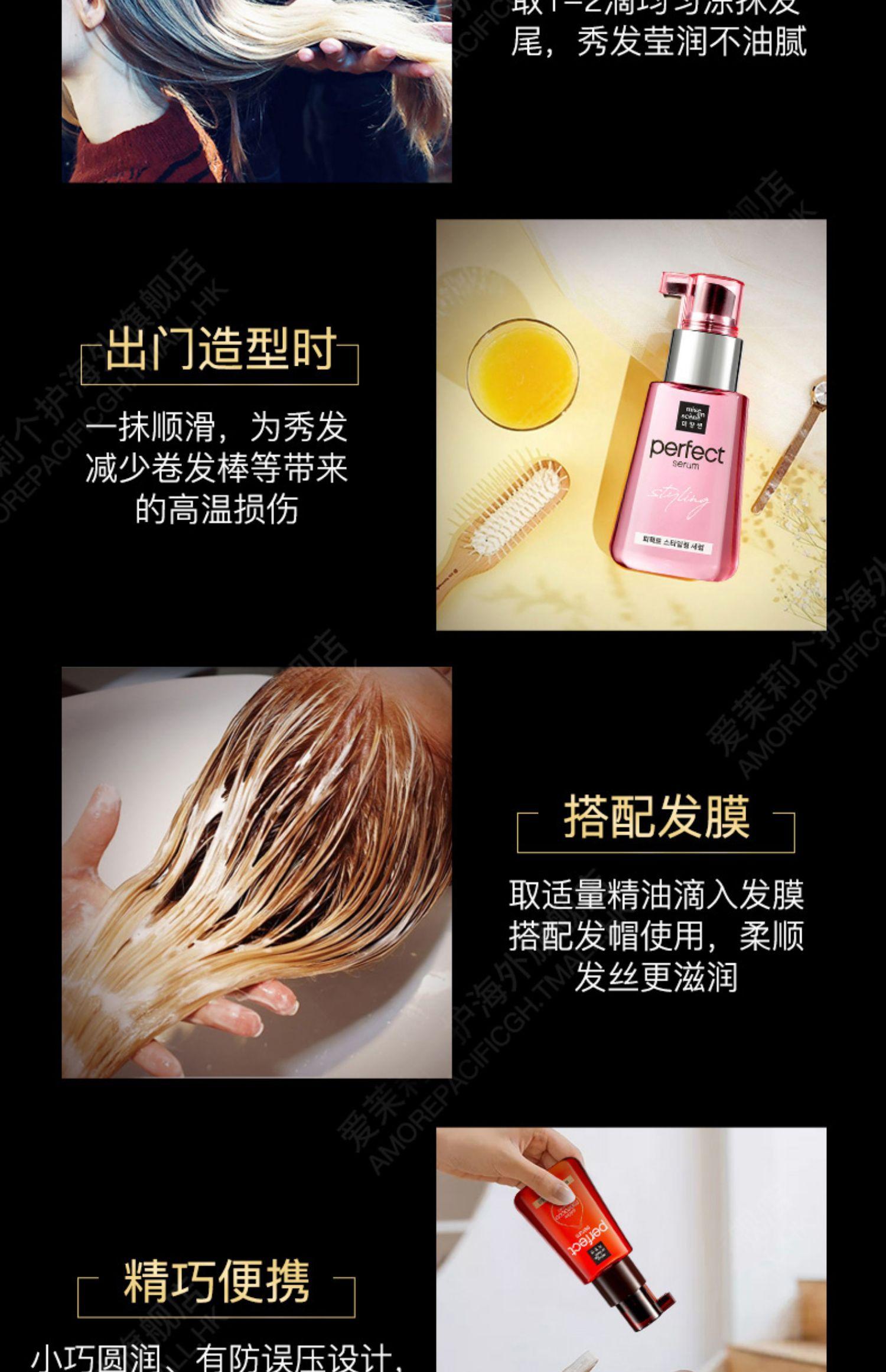 【爱茉莉】染发修护护发精油80ml