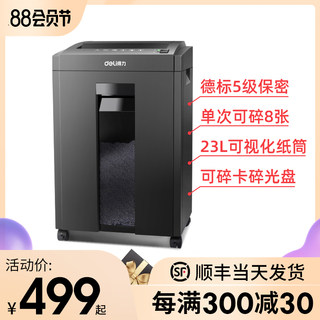 Powerful shredder commercial office class 5 confidential office document granular paper 27530 shredder high-power electric large-scale silent shredder 23L home convenient automatic powder paper machine