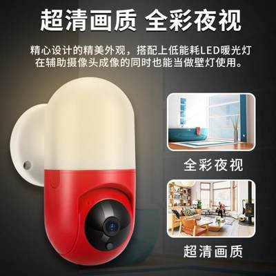 Wireless camera 360 degree panoramic home mobile phone remote WiFi HD network rotary monitor