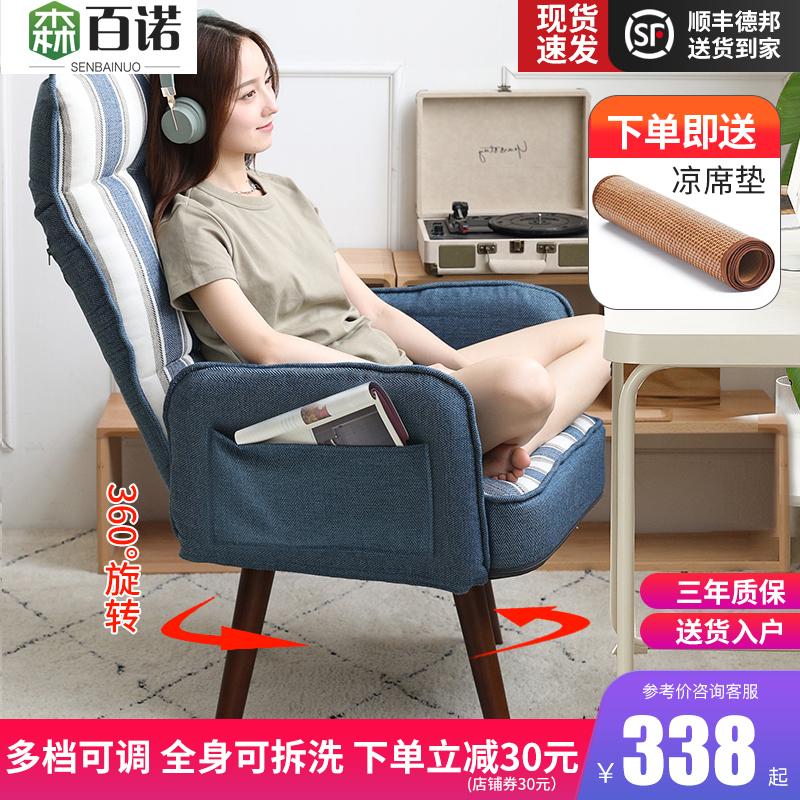 电脑椅家用舒适久坐书房椅子靠背电竞椅懒人卧室沙发椅休闲办公椅