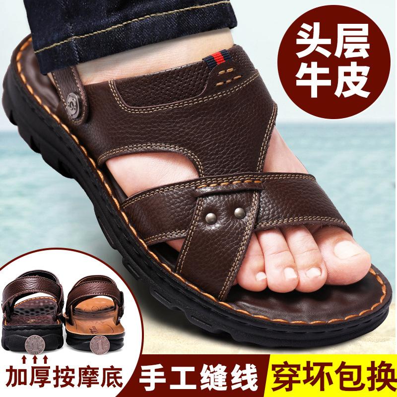 夏季新款沙滩男士真皮凉鞋软底拖鞋