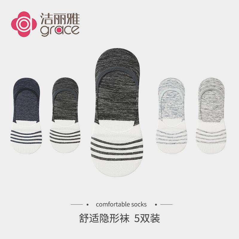 洁丽雅 船袜 隐形袜子 5双 天猫优惠券折后¥9.9包邮(¥14.9-5)男、女多色可选