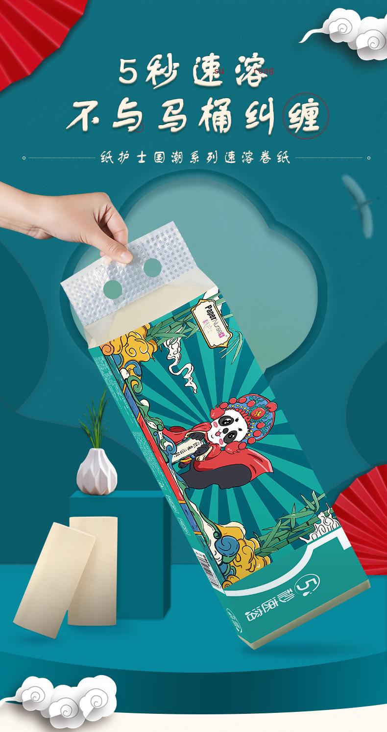 【猫超】纸护士纸巾卷纸16卷1
