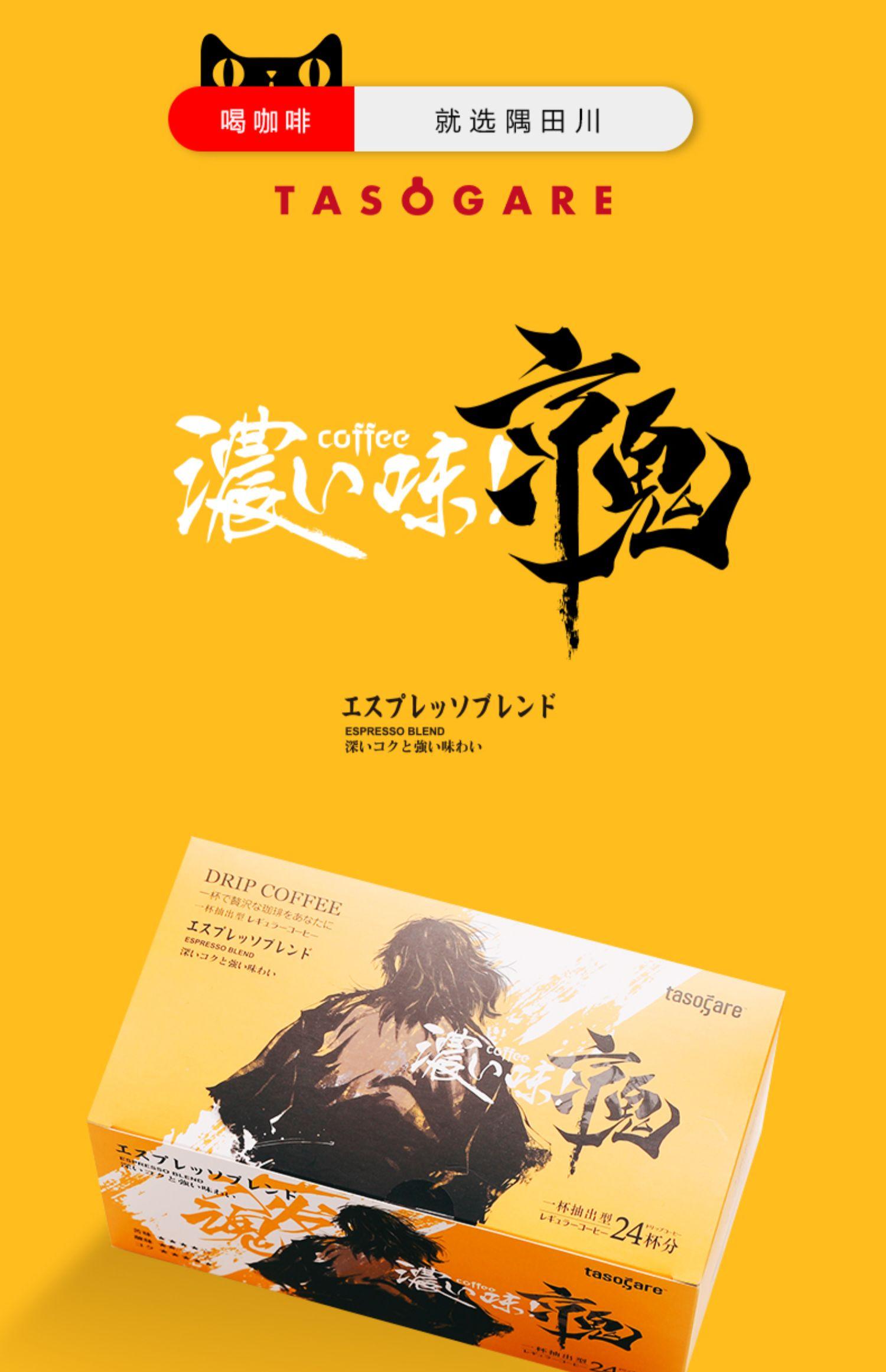 日本进口 隅田川 鬼系列挂耳咖啡 意式特浓纯黑咖啡 24片装 图1