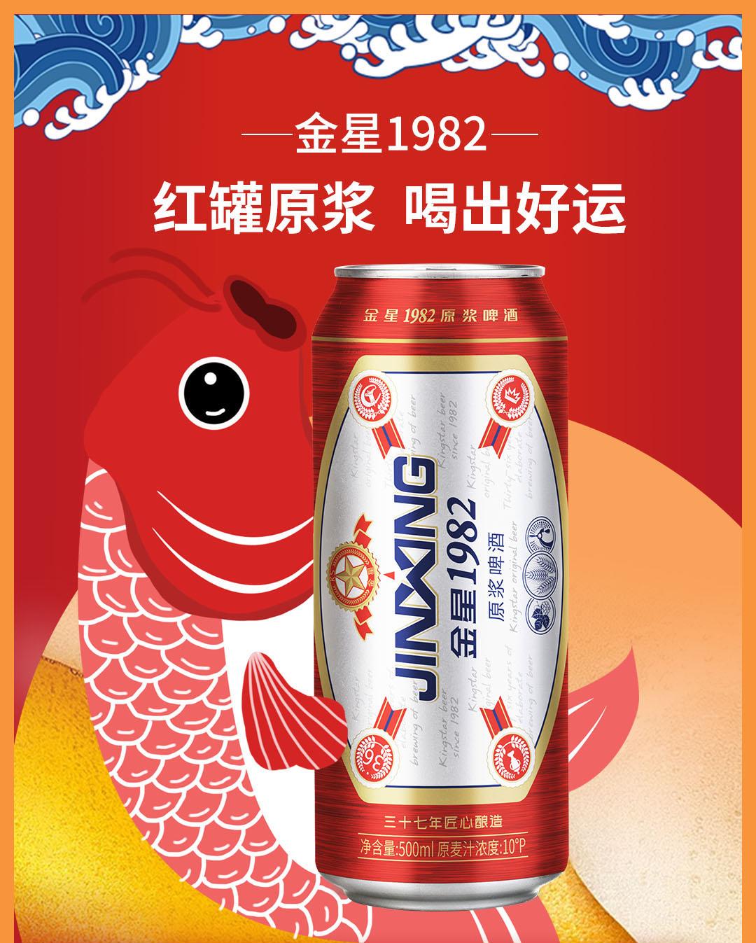 金星啤酒 10度1982原浆精酿 大红罐  500ml*12听 图1