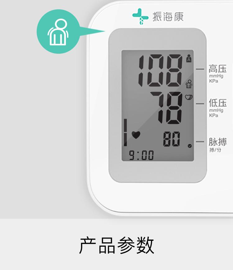 振海康 上臂式电子血压计 语音播报 一键检测 图14