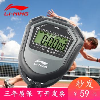 Li ning подлинный электронный второй стол синхронизация немой бег движение фитнес студент конкуренция поле путь обучение плавать второй стол, цена 509 руб