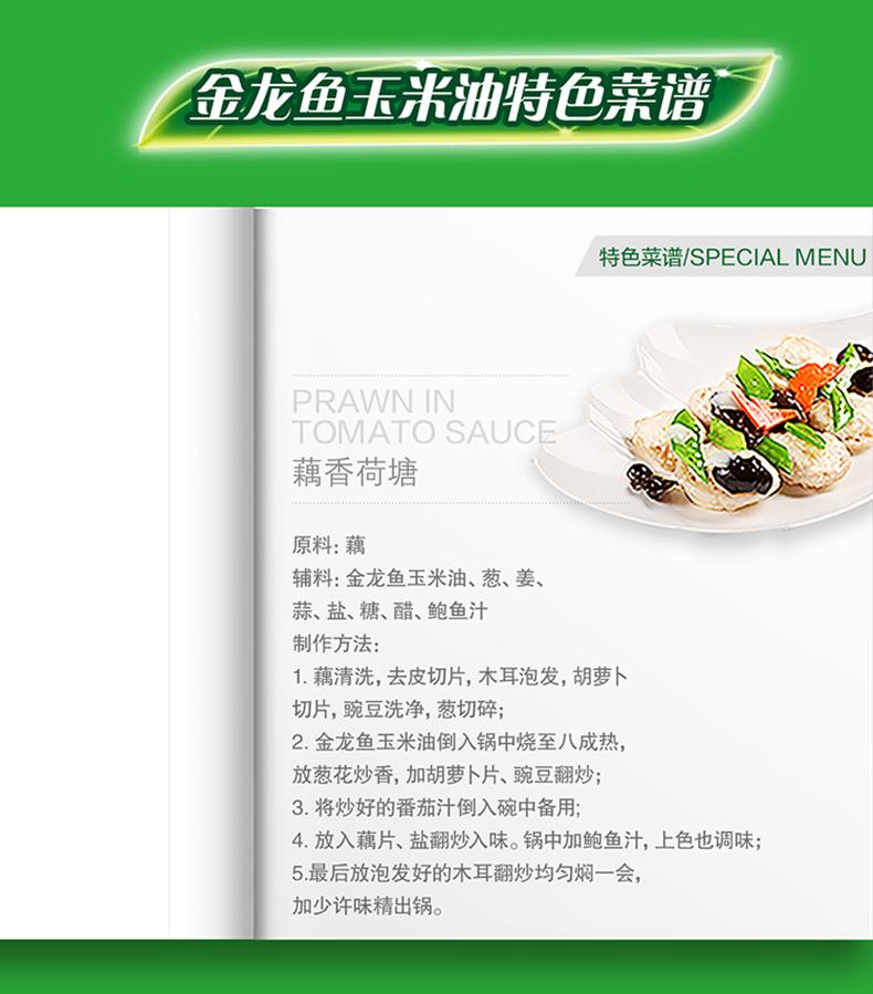 金龙鱼玉米油5L桶装非转基因压榨植物油,郑州金龙鱼总代理