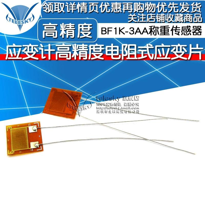BF1K-3AA应变计高精度电阻式应变片1000欧 称压力/称重传感器