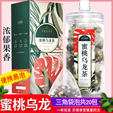 Peach honey white peach oolong tea bag combination flower nectar Japanese cold brew tea fruit tea health triangle tea bag canned
