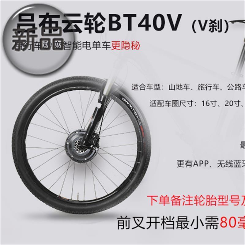 云轮山地车自行车改装电动车x单车前轮改装电机套件改前驱配件