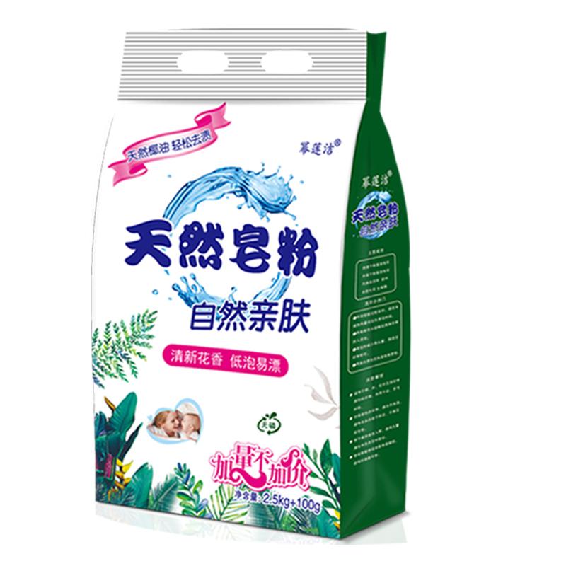 天然皂粉洗衣粉5.2斤促销大袋家庭实惠装薰衣草无磷留香深层洁净