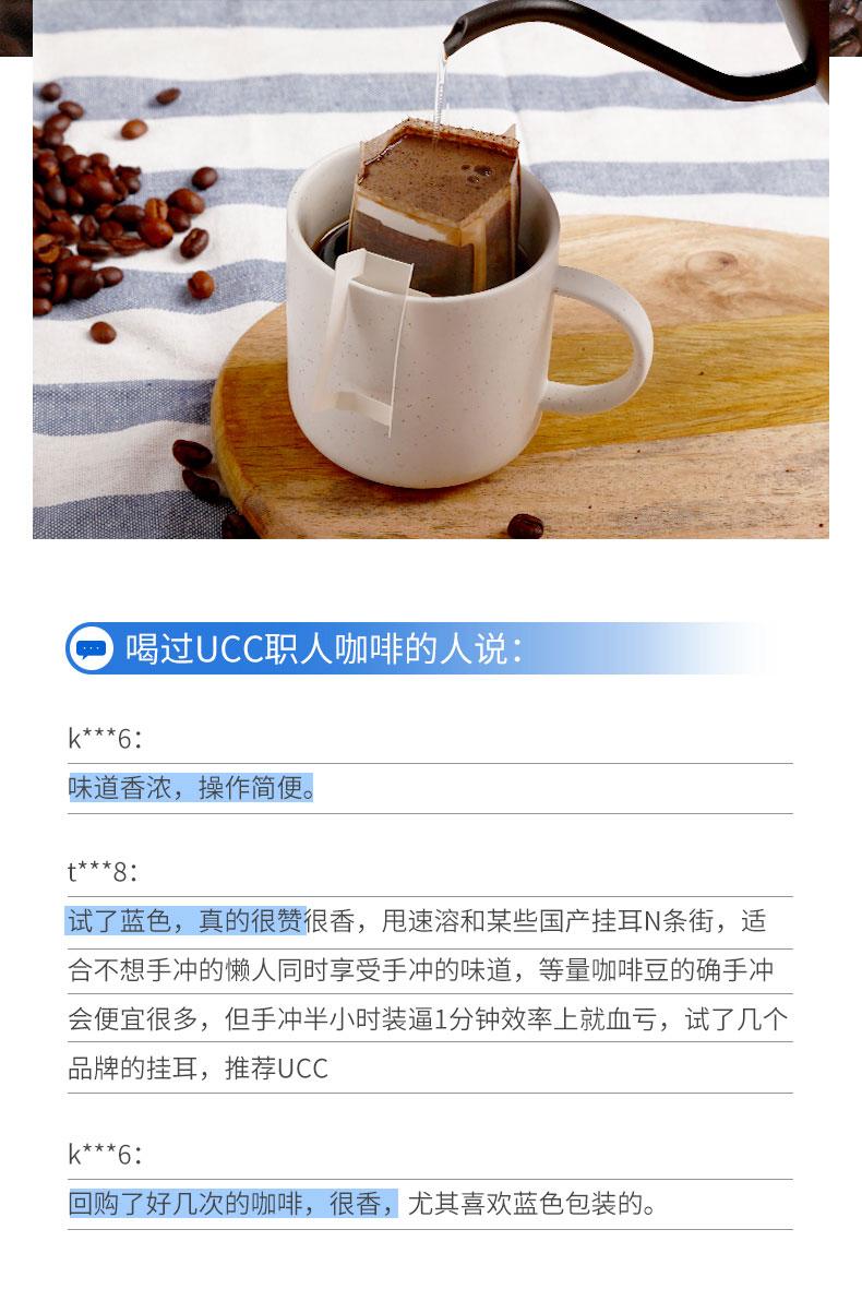 日本进口  UCC 悠诗诗 职人滴漏式挂耳咖啡粉 7g*50袋 图4