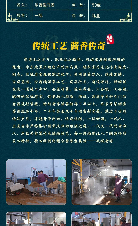 中华老字号 凤城老窖 百年窖50度浓香型粮食酒 500ml/瓶 图7