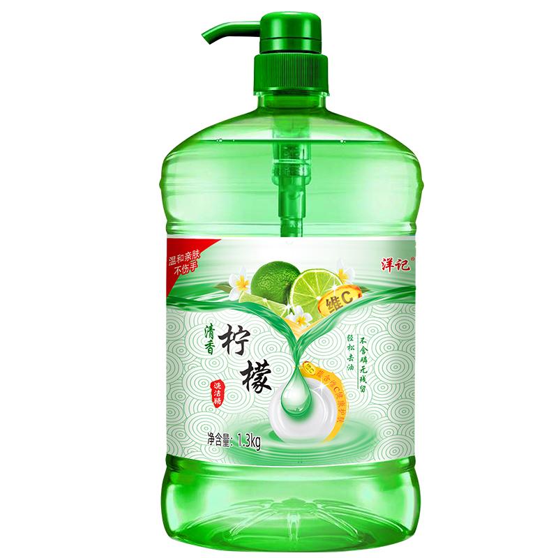 洋记洗洁精家庭装1.3kg*2瓶