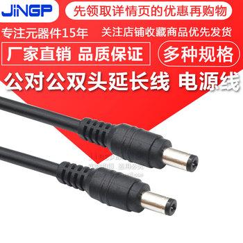 Круглое отверстие DC зарядка 5.5*2.1 общественное для общественное линии электропередачи dc двойной мужчина линия 5521dc струя пара глава продление линии, цена 25 руб