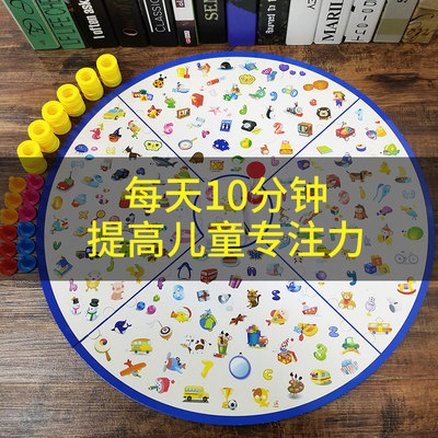 Children's concentration training, parent-child interaction, 4 board games, 6-year-old boys, intelligence and logic, educational thinking training toys