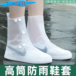 Waterproof shoe cover male rain shoe cover female rainy day rain protection high tube fashion anti-slip wear-resistant foot set rain boots