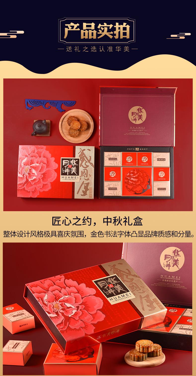 华美月饼 680g感恩月吉祥富贵(传统)月饼礼盒,郑州华美月饼总代理