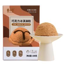 禧小饮0蔗糖冰淇淋粉DIY自制