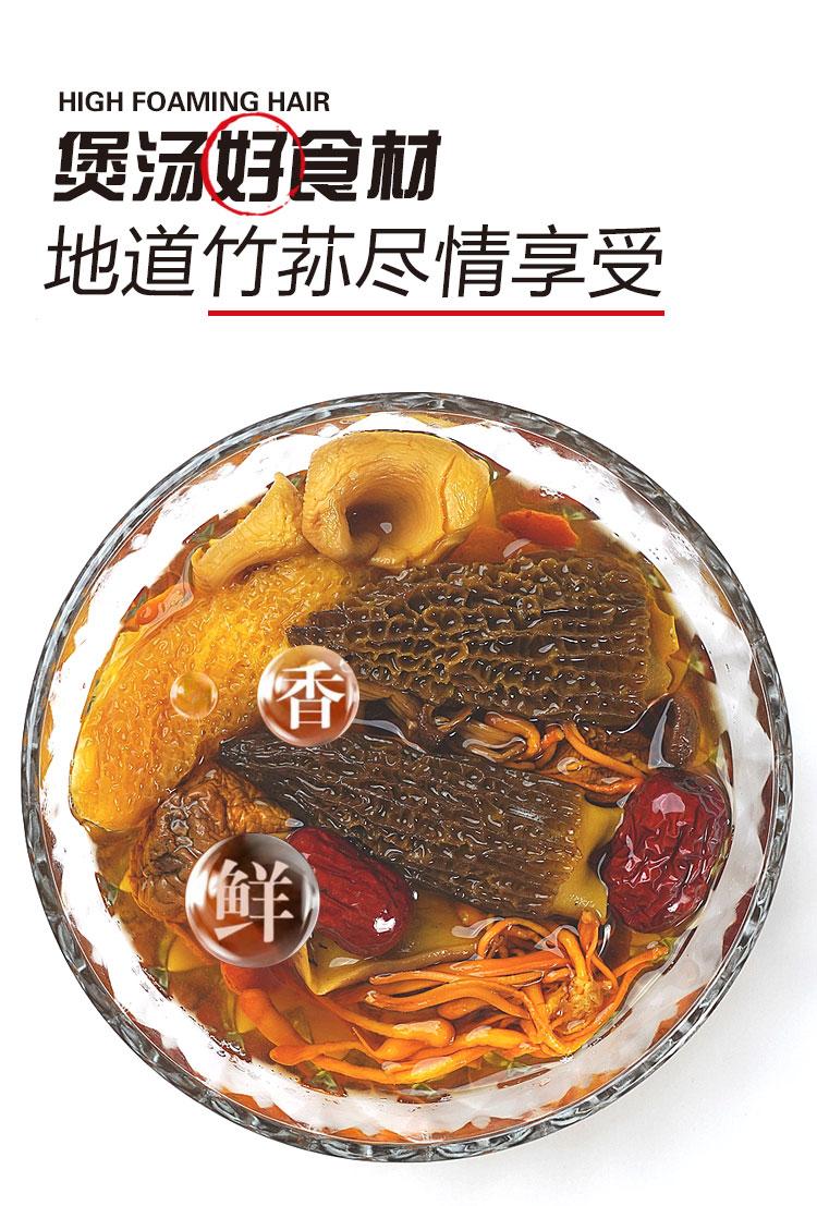 益禄寿 21新货 无硫熏古田竹荪干货 食用鲜香菌菇 16g/件 图8