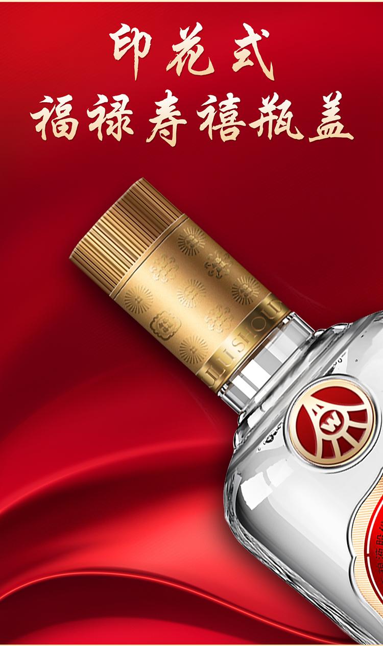五粮液总厂生产 福禄寿禧 52度浓香型白酒 500ml*2瓶 礼盒装 图7