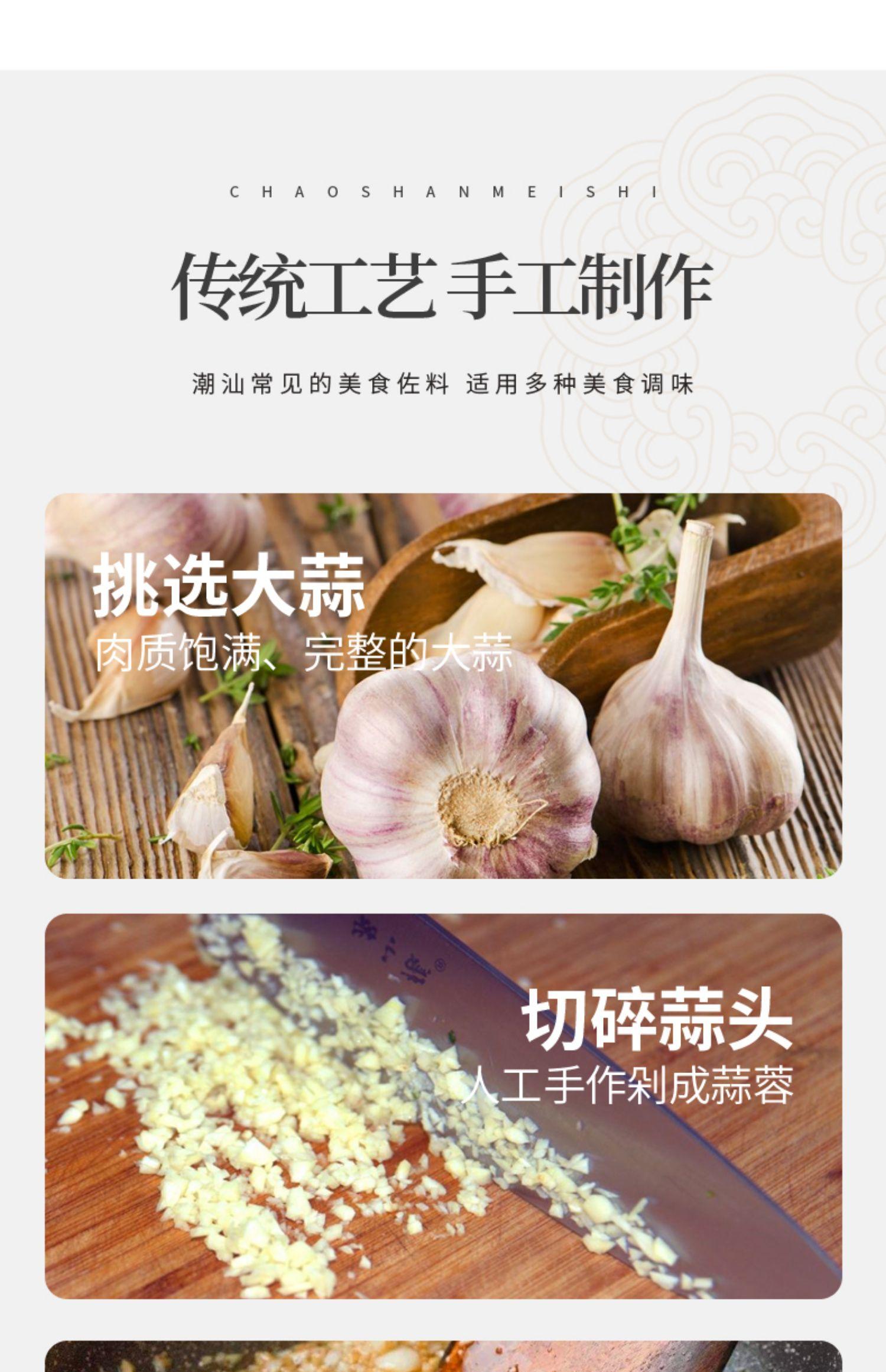 【好串意】潮汕蒜头酥蒜蓉酱10g*10包