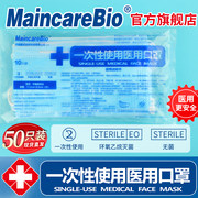 医用无菌型!MaincareBio 含熔喷布 成人一次性医用口罩50只*2包