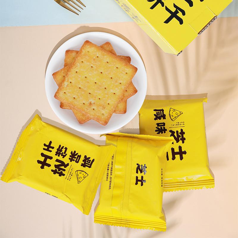 【拍2件17.9】夹心丽威化芝士咸味饼干