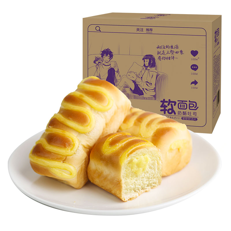 新麦潮软面包奶酪手撕吐司休闲蛋糕点心早餐食品零食充饥夜宵整箱
