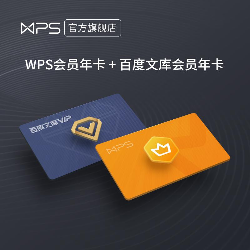 WPS会员年卡+百度文库会员年卡 官方卡密 天猫优惠券折后¥99秒充(¥189-90)