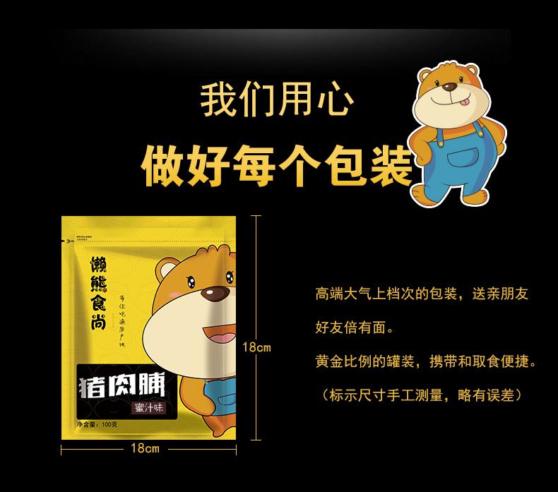 懒熊食尚 网红靖江猪肉脯 100g*3 图6