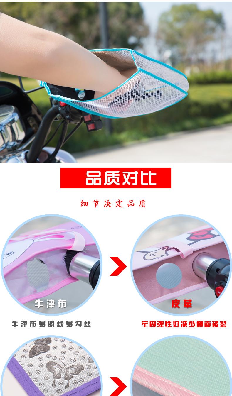夏季电动车防晒手套电瓶把套防水挡风夏天电动自行车机车抗手把详细照片