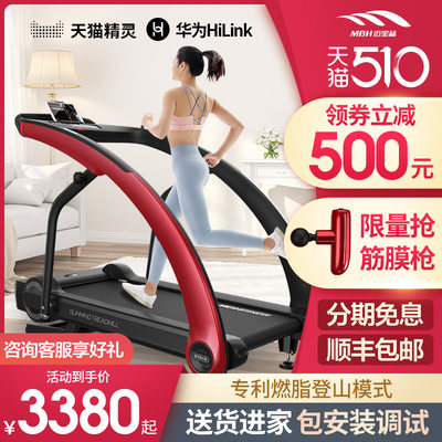 Mai Baoji commercial grade home treadmill small multi-function ultra-quiet hiking slope running Huawei