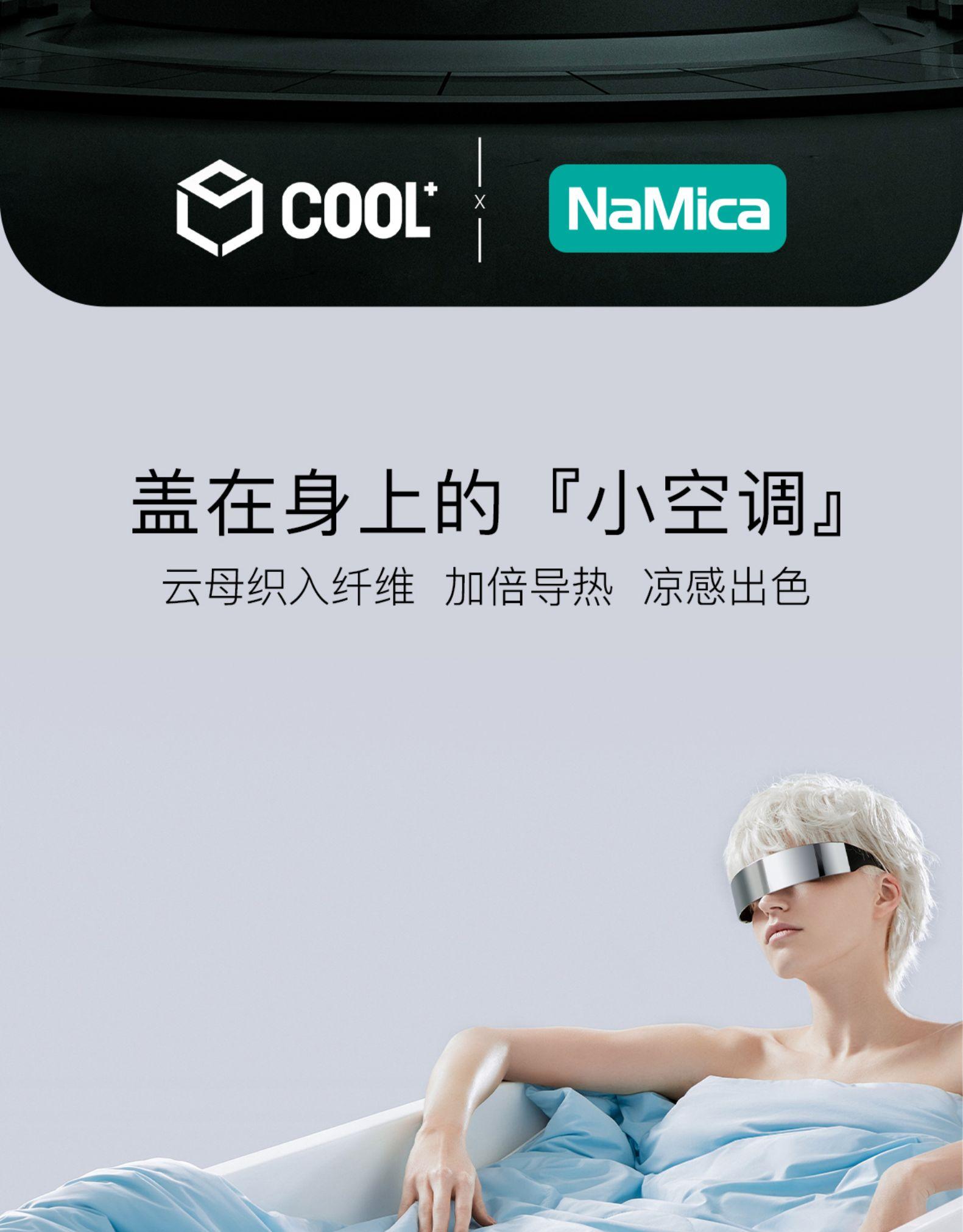 小米生态链 绘睡 Cool+NaMica纳米凉感冰激凌被 图4