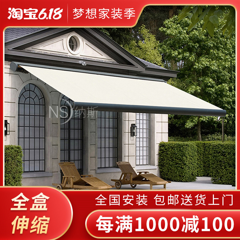 Full box electric retractable awning awning Outdoor balcony household parking shed Large automatic retractable awning