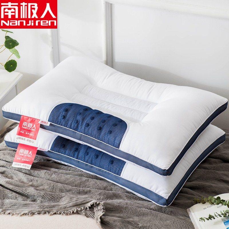 南极人决明子枕头枕芯一对装护颈枕头芯成人颈椎枕靠枕宿舍枕头套