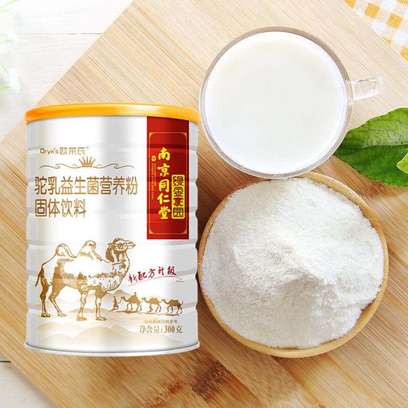 南京同仁堂维思健益生菌驼乳营养粉儿童中老年人代餐粉驼奶营养品