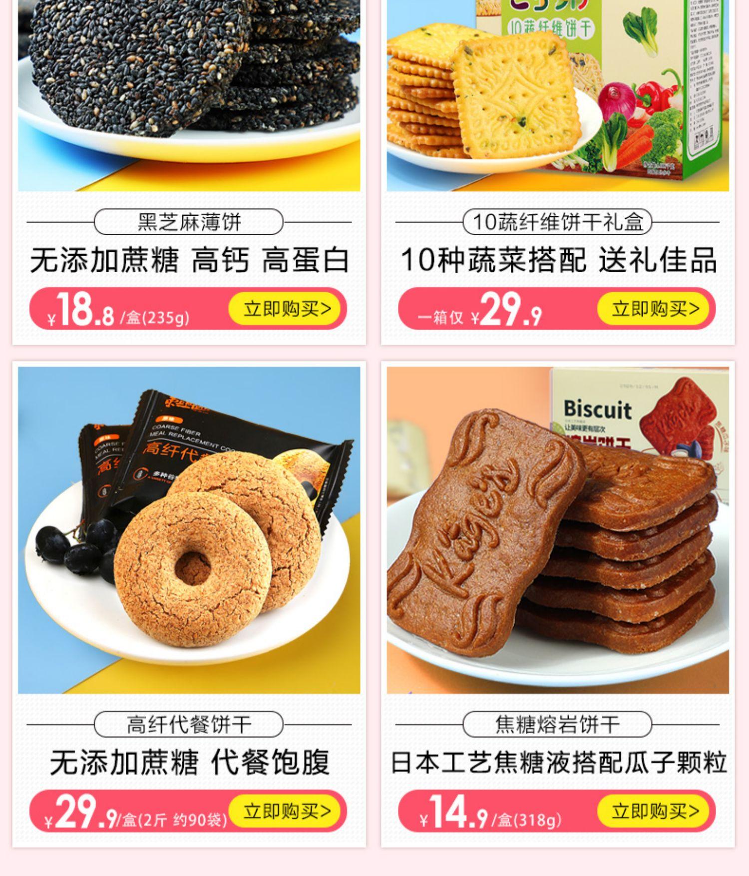 红豆薏米燕麦全麦代餐饼干420g