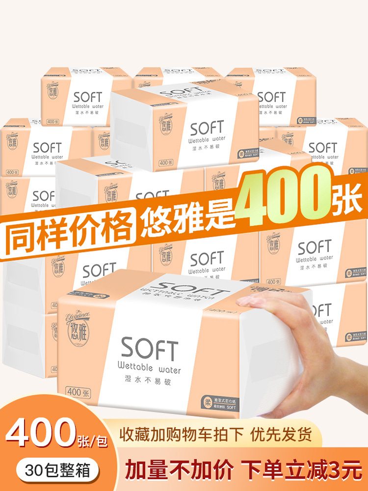 400 sheets removable toilet paper 30 packs of paper towels Whole box family affordable toilet paper Household napkins Facial tissue paper toilet paper