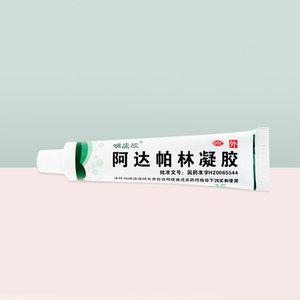 【明康欣】阿达帕林凝胶祛痘15g