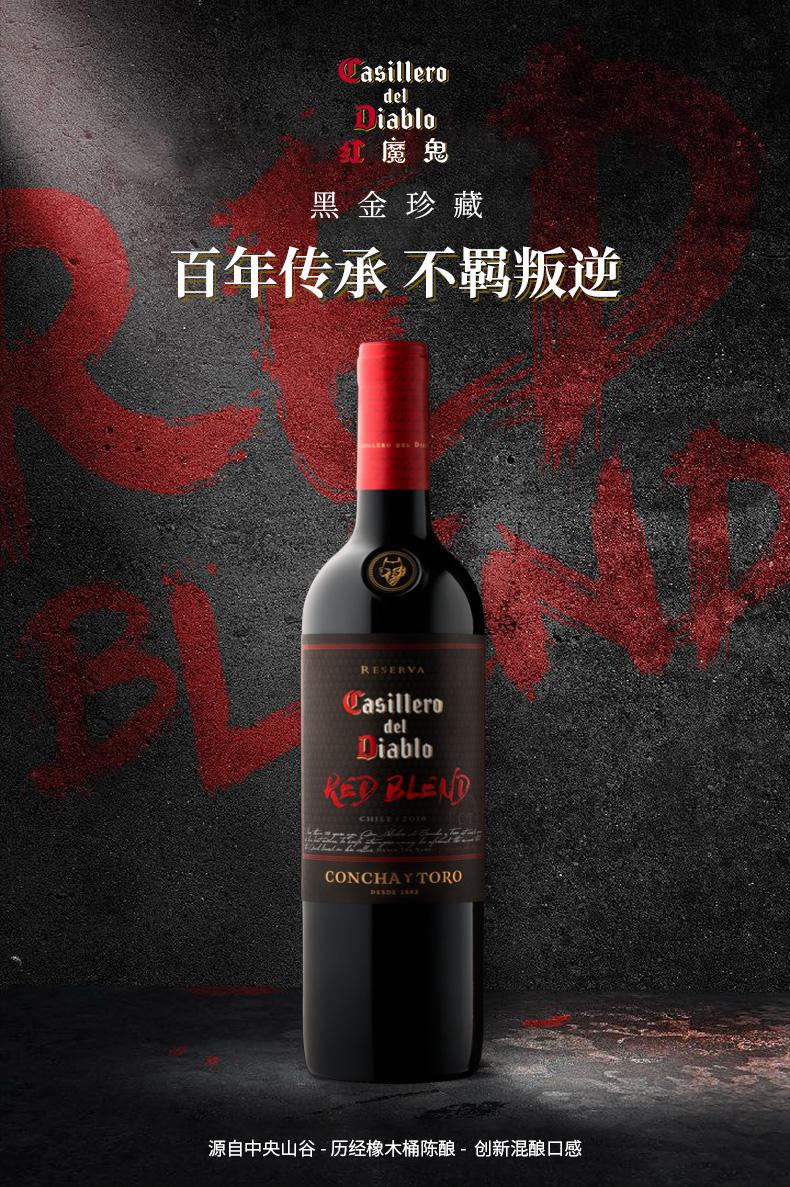 智利进口 干露酒厂 红魔鬼 尊龙系列 黑金珍藏红葡萄酒 750ml*6瓶 天猫优惠券折后¥378包邮(¥628-250)